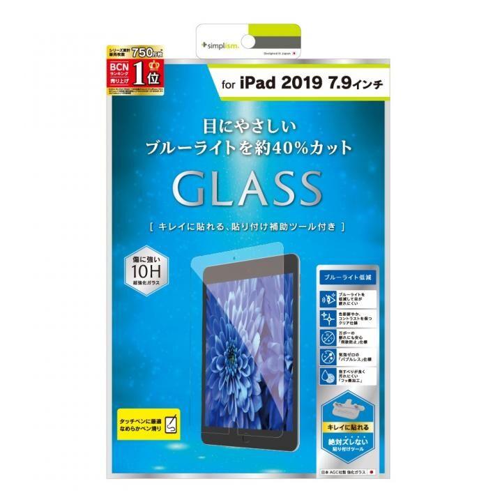 Trinity ブルーライト低減 液晶保護強化ガラス 光沢 iPad mini(2019)/iPad mini 4_0