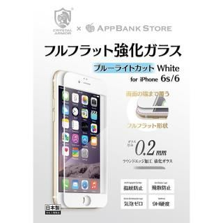 【iPhone6s/6フィルム】[0.20mm]クリスタルアーマー フルフラットブルーライトカット強化ガラス プレーンホワイト iPhone 6s/6