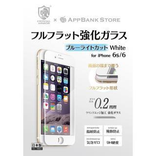 iPhone6s/6 フィルム [0.20mm]クリスタルアーマー フルフラットブルーライトカット強化ガラス プレーンホワイト iPhone 6s/6