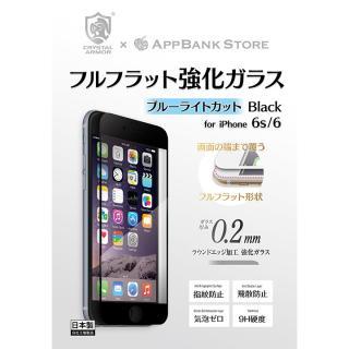 [設立記念セール][0.20mm]クリスタルアーマー フルフラットブルーライトカット強化ガラス オールブラック iPhone 6s/6