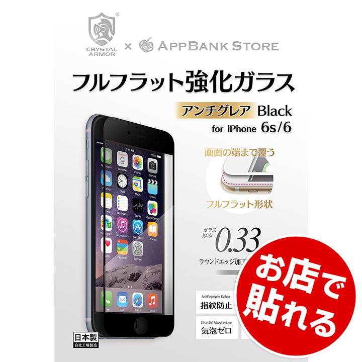 iPhone6s/6 フィルム [0.33mm]クリスタルアーマー フルフラットアンチグレア強化ガラス オールブラック iPhone 6s/6_0