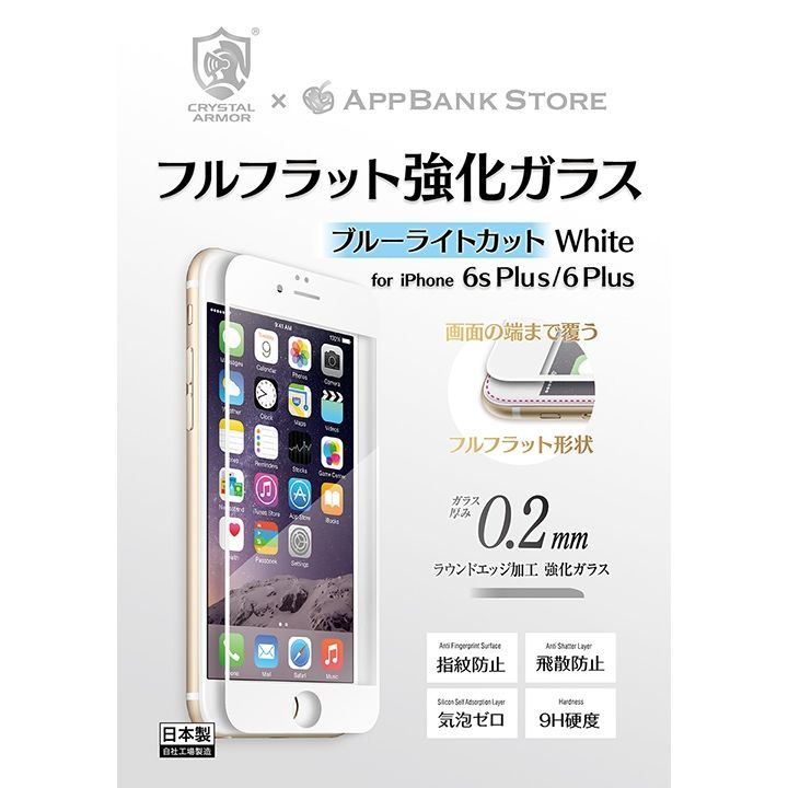 [0.20mm]クリスタルアーマー フルフラットブルーライトカット強化ガラス プレーンホワイト iPhone 6s Plus/6 Plus