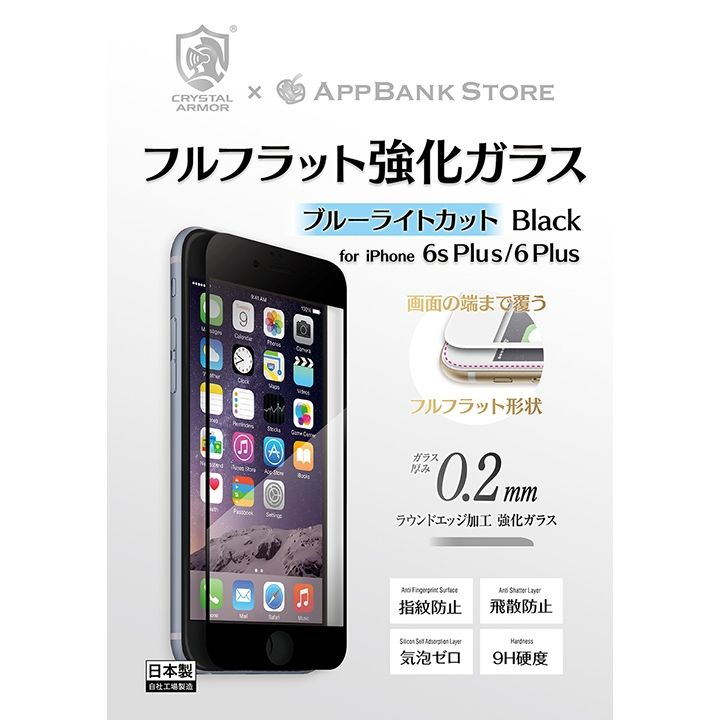 [GWセール][0.20mm]クリスタルアーマー ブルーライトカット強化ガラス ブラック iPhone 6s Plus/6 Plus