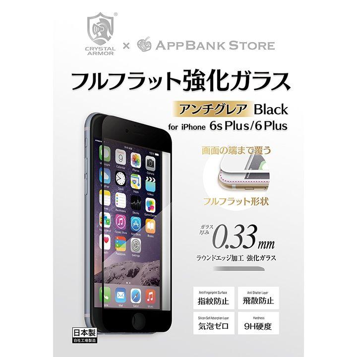[0.33mm]クリスタルアーマー フルフラットアンチグレア強化ガラス オールブラック iPhone 6s Plus/6 Plus