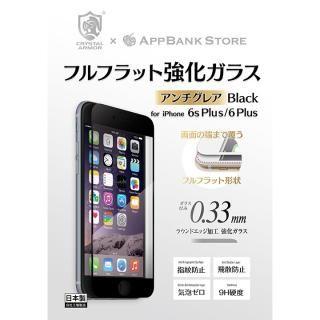 [0.33mm]クリスタルアーマー アンチグレア強化ガラス オールブラック iPhone 6s Plus/6 Plus