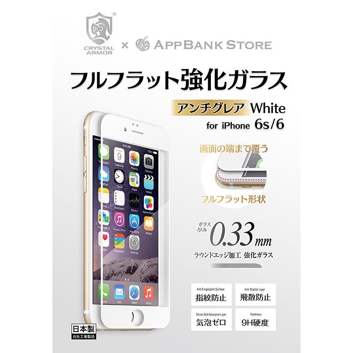 [0.33mm]クリスタルアーマー フルフラットアンチグレア強化ガラス プレーンホワイト iPhone 6s/6