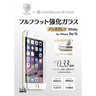 [0.33mm]クリスタルアーマー フルフラットアンチグレア強化ガラス プレーンホワイト iPhone 6s/6【5月中旬】