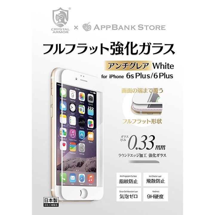 iPhone6s Plus/6 Plus フィルム [0.33mm]クリスタルアーマー アンチグレア強化ガラス プレーンホワイト iPhone 6s Plus/6 Plus_0