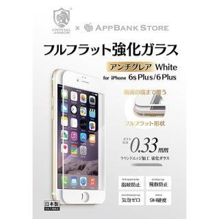 [0.33mm]クリスタルアーマー アンチグレア強化ガラス プレーンホワイト iPhone 6s Plus/6 Plus