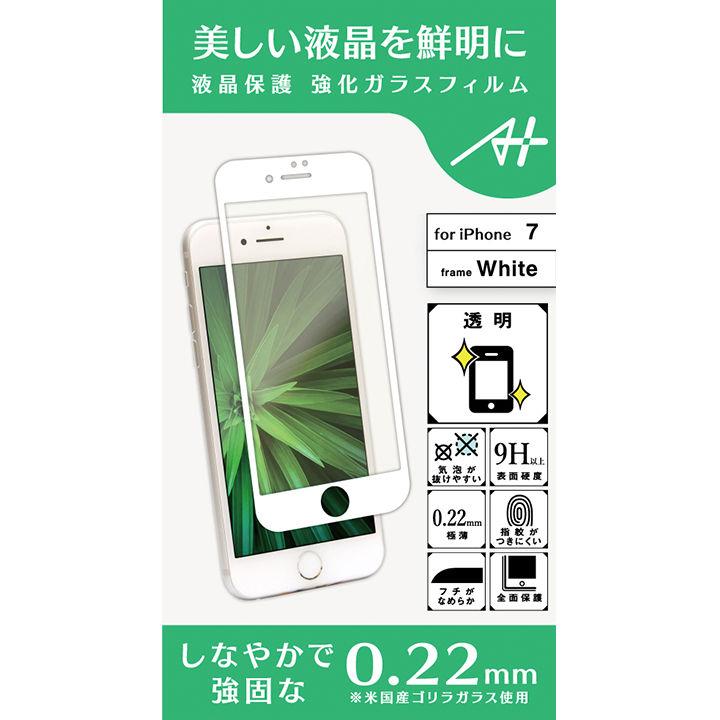 iPhone8/7 フィルム A+ 液晶全面保護強化ガラスフィルム 透明タイプ ホワイト 0.22mm for iPhone 8/7_0