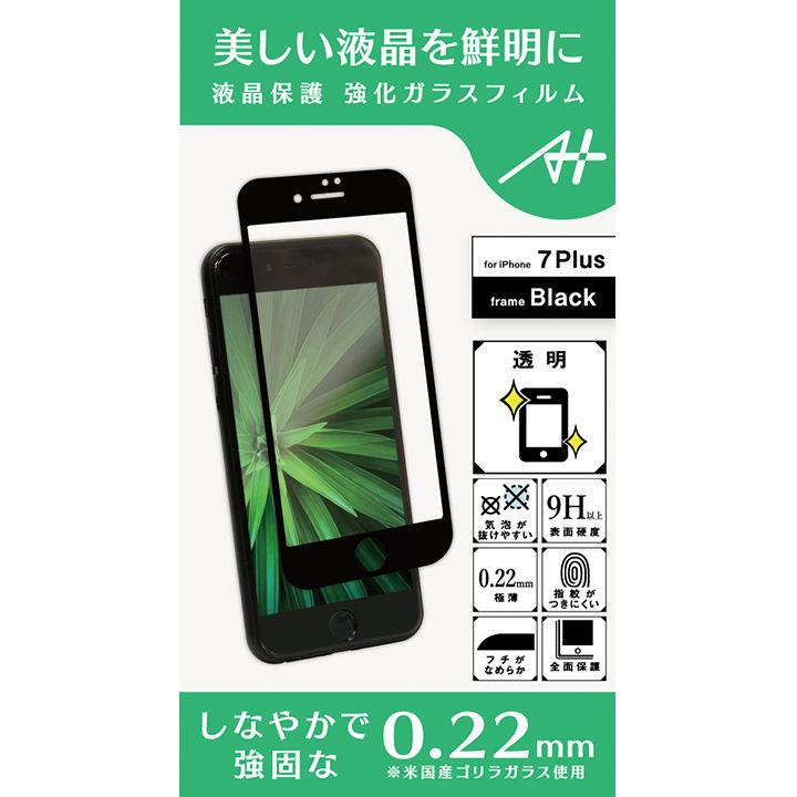 【iPhone8 Plus/7 Plusフィルム】A+ 液晶全面保護強化ガラスフィルム 透明タイプ ブラック 0.22mm for iPhone 8 Plus/7 Plus_0