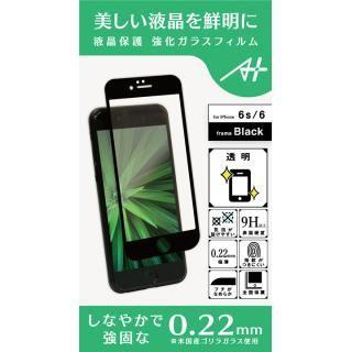 iPhone6s/6 フィルム A+ 液晶全面保護強化ガラスフィルム 透明タイプ ブラック 0.22mm for iPhone 6s / 6