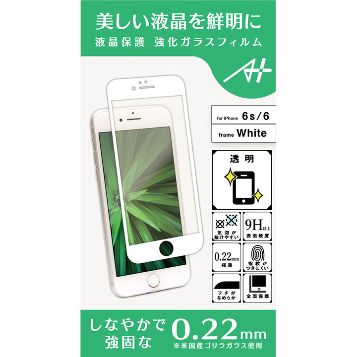 iPhone6s/6 フィルム A+ 液晶全面保護強化ガラスフィルム 透明タイプ ホワイト 0.22mm for iPhone 6s / 6_0