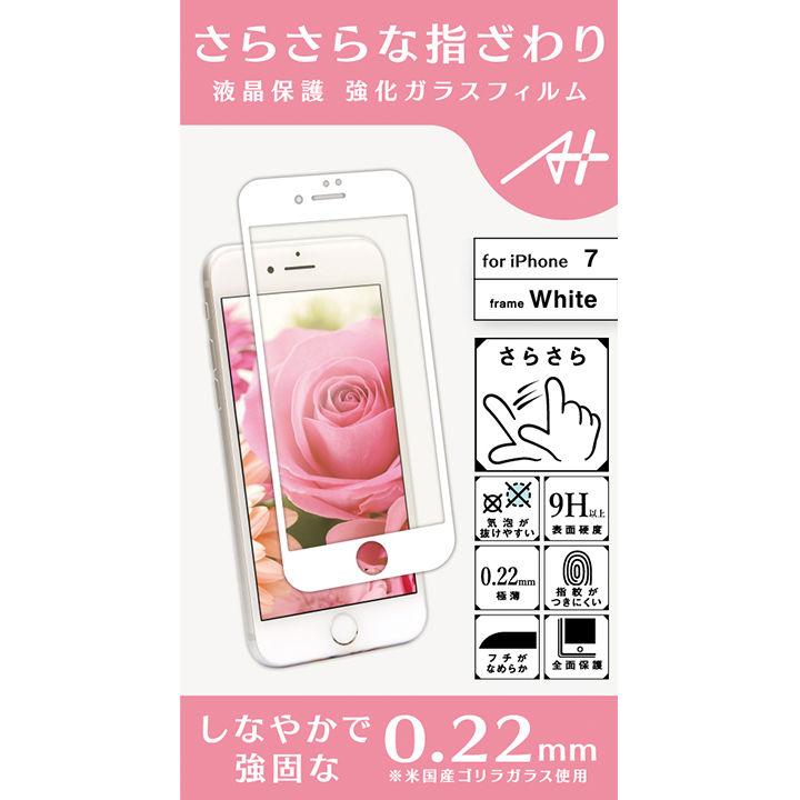 【iPhone8/7フィルム】A+ 液晶全面保護強化ガラスフィルム さらさらタイプ ホワイト 0.22mm for iPhone 8/7_0