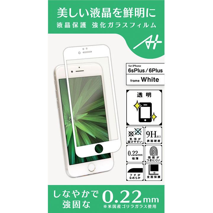 A+ 液晶全面保護強化ガラスフィルム 透明タイプ ホワイト 0.22mm for iPhone 6s Plus / 6 Plus