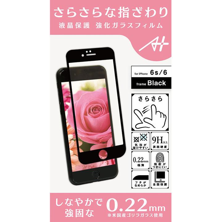 iPhone6s/6 フィルム A+ 液晶全面保護強化ガラスフィルム さらさらタイプ ブラック 0.22mm for iPhone 6s / 6_0