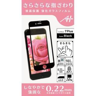 A+ 液晶全面保護強化ガラスフィルム さらさらタイプ ブラック 0.22mm for iPhone 7 Plus