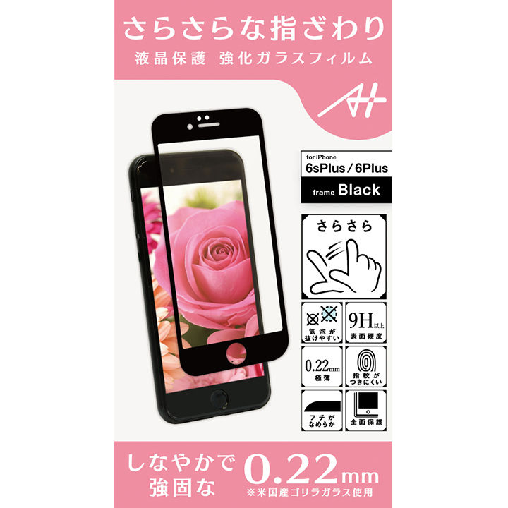 【iPhone6s Plus/6 Plusフィルム】A+ 液晶全面保護強化ガラスフィルム さらさらタイプ ブラック 0.22mm for iPhone 6s Plus / 6 Plus_0