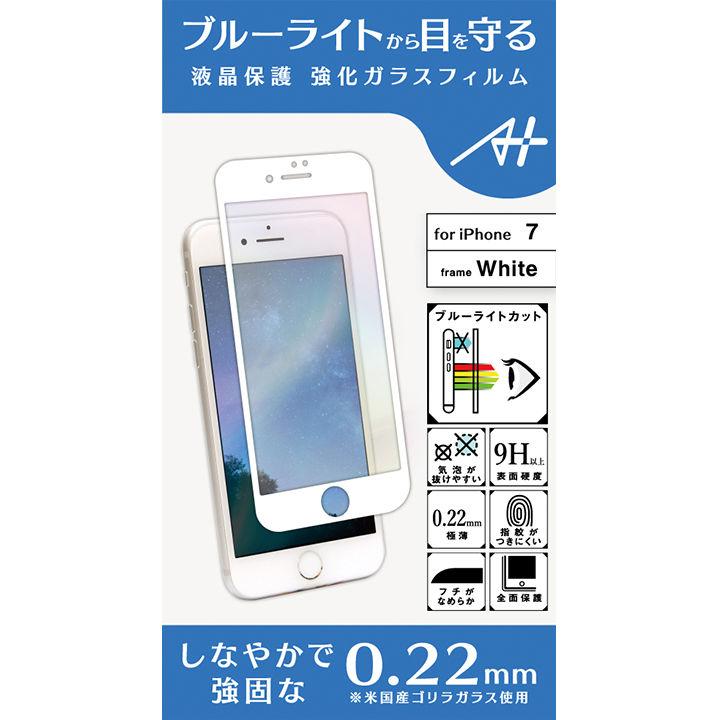 iPhone8/7 フィルム A+ 液晶全面保護強化ガラスフィルム ブルーライトカット ホワイト 0.22mm for iPhone 8/7_0