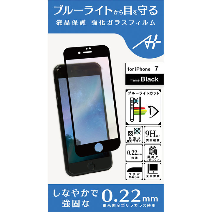 iPhone8/7 フィルム A+ 液晶全面保護強化ガラスフィルム ブルーライトカット ブラック 0.22mm for iPhone 8/7_0