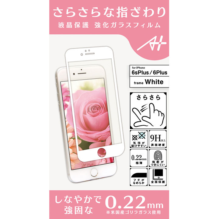 iPhone6s Plus/6 Plus フィルム A+ 液晶全面保護強化ガラスフィルム さらさらタイプ ホワイト 0.22mm for iPhone 6s Plus / 6 Plus_0
