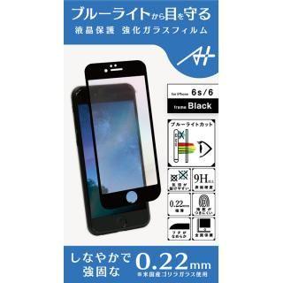 A+ 液晶全面保護強化ガラスフィルム ブルーライトカット ブラック 0.22mm for iPhone 6s / 6