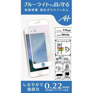 A+ 液晶全面保護強化ガラスフィルム ブルーライトカット ホワイト 0.22mm for iPhone 7 Plus