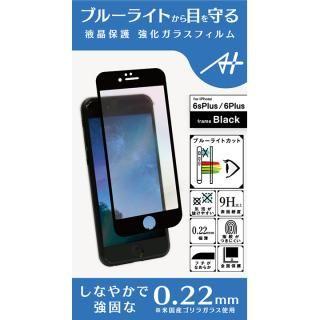 【iPhone6s Plus/6 Plusフィルム】A+ 液晶全面保護強化ガラスフィルム ブルーライトカット ブラック 0.22mm for iPhone 6s Plus / 6 Plus