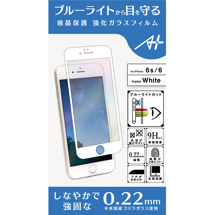 iPhone6s/6 フィルム A+ 液晶全面保護強化ガラスフィルム ブルーライトカット ホワイト 0.22mm for iPhone 6s / 6_0