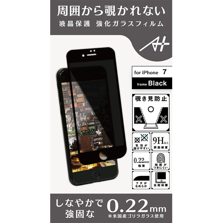 iPhone8/7 フィルム A+ 液晶全面保護強化ガラスフィルム 覗き見防止 ブラック 0.22mm for iPhone 8/7_0