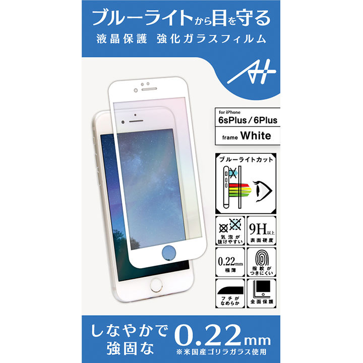 iPhone6s Plus/6 Plus フィルム A+ 液晶全面保護強化ガラスフィルム ブルーライトカット ホワイト 0.22mm for iPhone 6s Plus / 6 Plus_0