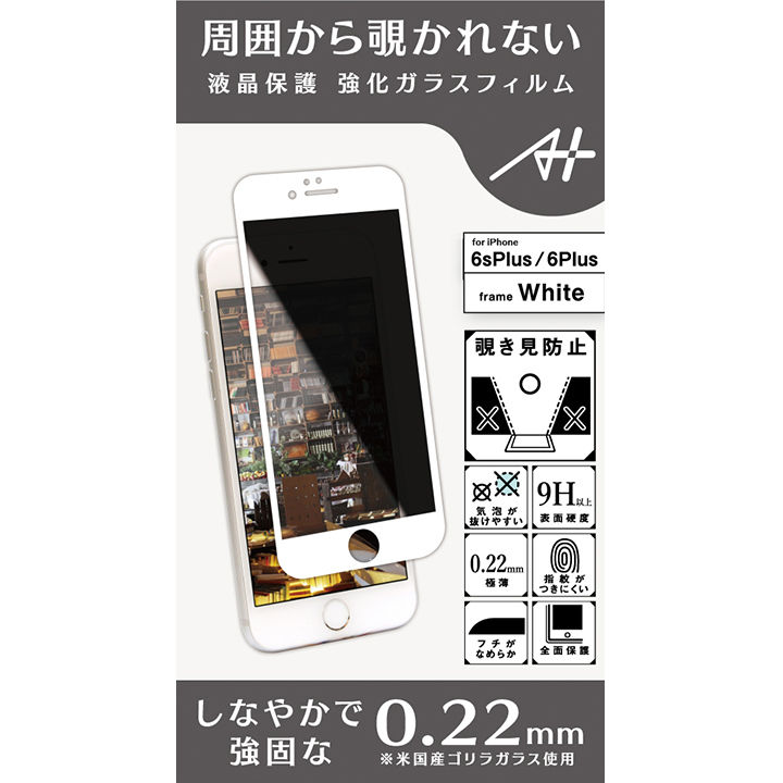 iPhone6s Plus/6 Plus フィルム A+ 液晶全面保護強化ガラスフィルム 覗き見防止 ホワイト 0.22mm for iPhone 6s Plus / 6 Plus_0