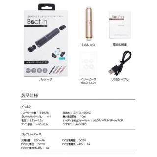 超小型・完全ワイヤレスイヤホン Beat-in Stick スペースグレー_8