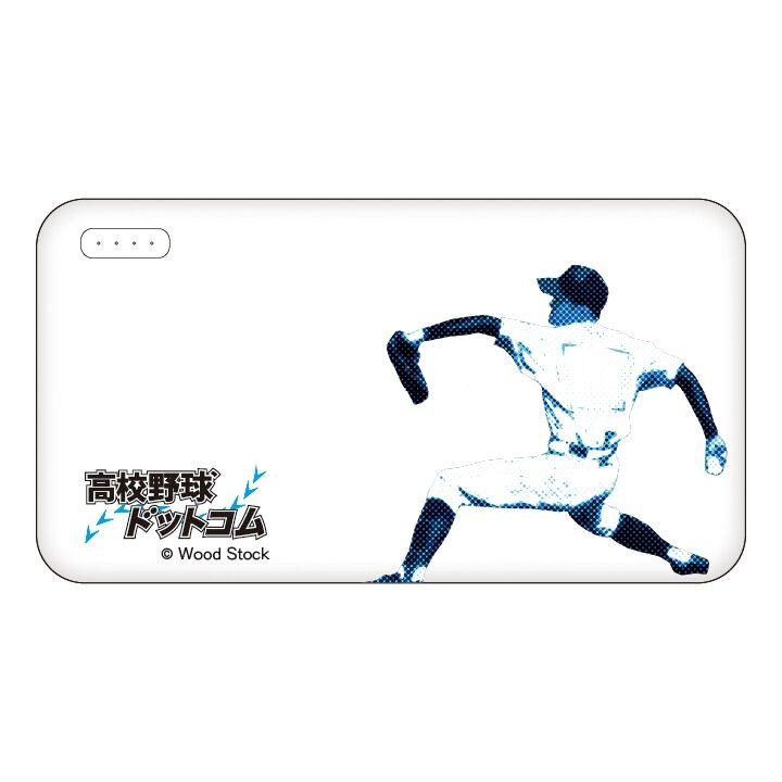 高校野球ドットコム モバイルバッテリー ピッチャー_0