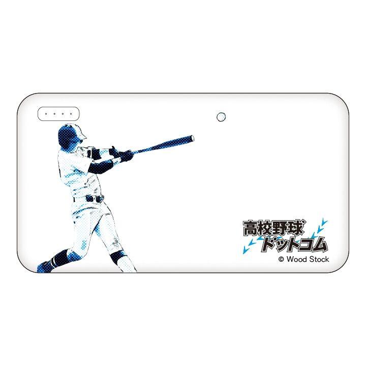 高校野球ドットコム モバイルバッテリー バッター_0