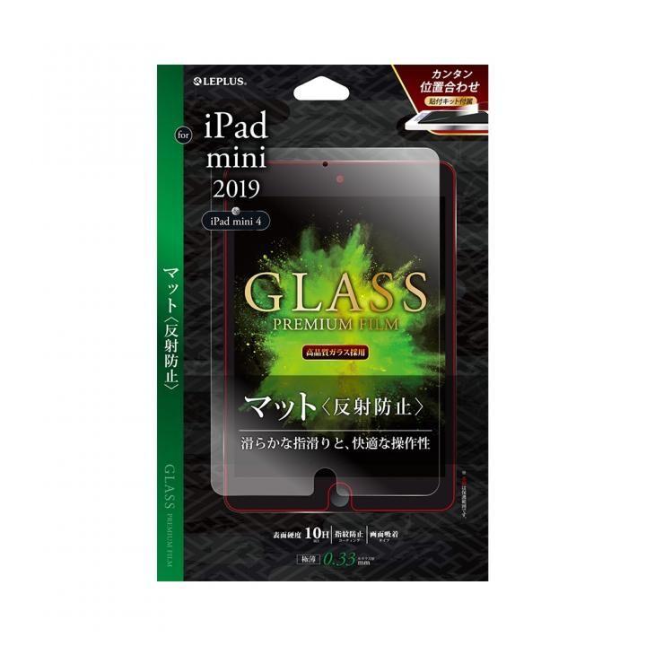 強化ガラスフィルム 「GLASS PREMIUM FILM」 マット・反射防止 iPad mini(2019)/iPad mini 4_0
