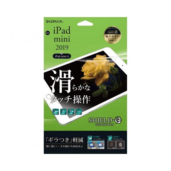 保護フィルム 「SHIELD・G HIGH SPEC FILM」 マット iPad mini(2019)/iPad mini 4_0