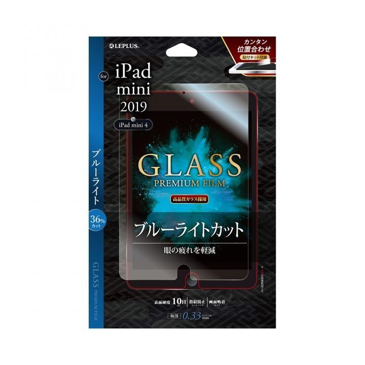 強化ガラスフィルム 「GLASS PREMIUM FILM」 高透明・ブルーライトカット iPad mini(2019)/iPad mini 4_0