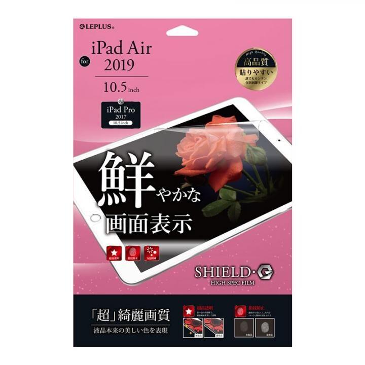 保護フィルム 「SHIELD・G HIGH SPEC FILM」 超透明 iPad Air(2019)/10.5インチ iPad Pro_0