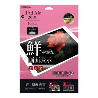 保護フィルム 「SHIELD・G HIGH SPEC FILM」 超透明 iPad Air(2019)/10.5インチ iPad Pro