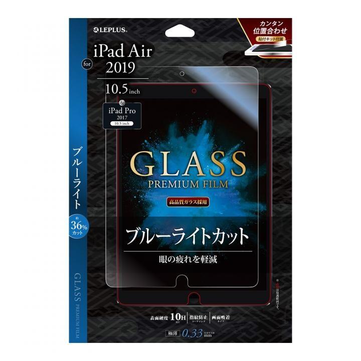強化ガラスフィルム 「GLASS PREMIUM FILM」 高透明・ブルーライトカット iPad Air(2019)/10.5インチ iPad Pro_0