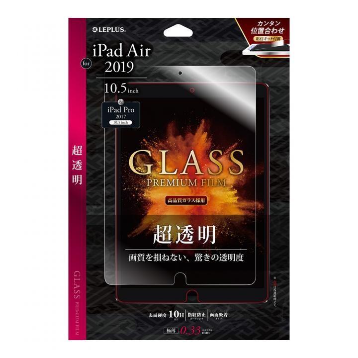 強化ガラスフィルム 「GLASS PREMIUM FILM」 超透明 iPad Air(2019)/10.5インチ iPad Pro_0