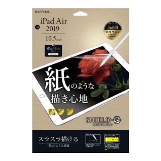 保護フィルム 「SHIELD・G HIGH SPEC FILM」 反射防止・紙質感  iPad Air(2019)/10.5インチ iPad Pro