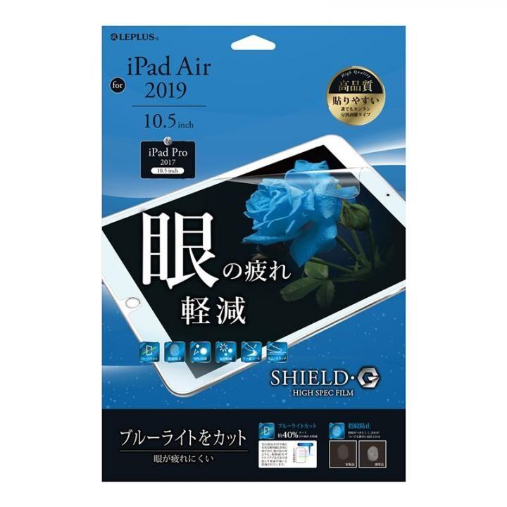 保護フィルム 「SHIELD・G HIGH SPEC FILM」 高透明・ブルーライトカット iPad Air(2019)/10.5インチ iPad Pro_0