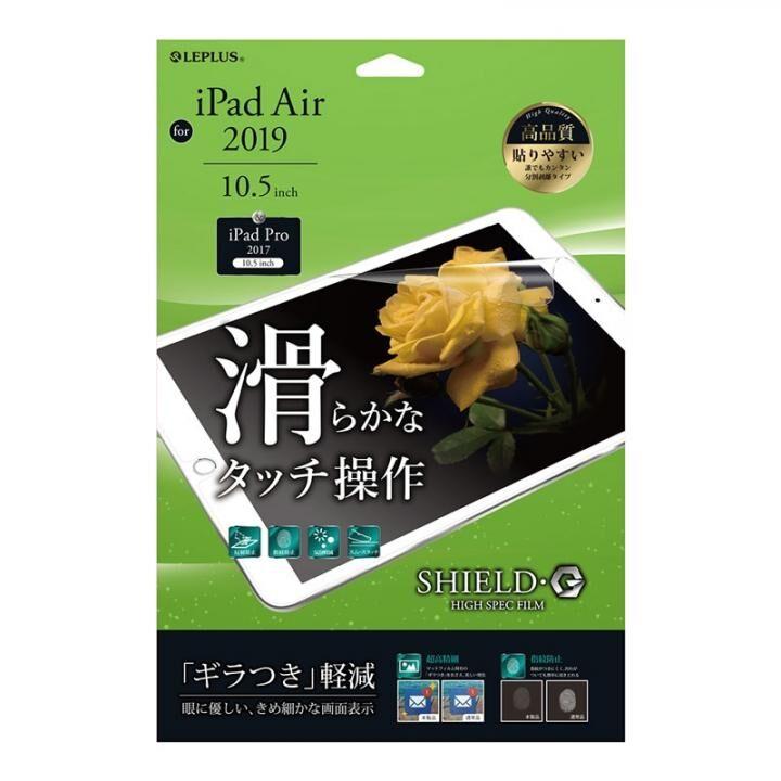 保護フィルム 「SHIELD・G HIGH SPEC FILM」 マット iPad Air(2019)/10.5インチ iPad Pro_0