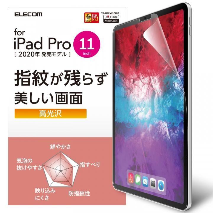 液晶保護フィルム 指紋防止 ハードコート くっきり高光沢 エアーレス加工 iPad Pro 2020/2018 11インチ_0