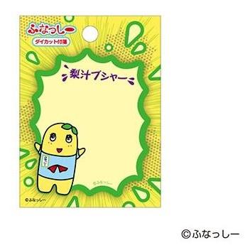 ふなっしー ダイカット付箋(梨汁ブッシャー)_0