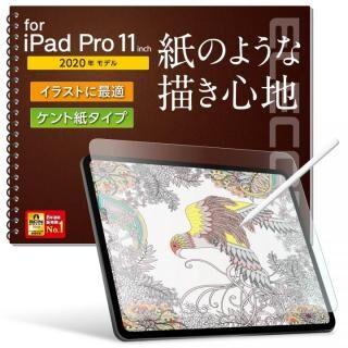 液晶保護フィルム ペーパーライク ケント紙タイプ 指紋防止 反射防止 ( アンチグレア ) iPad Pro 2020/2018 11インチ