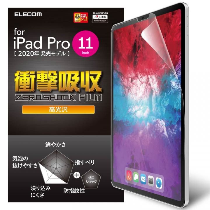 液晶保護フィルム 衝撃吸収 指紋防止 硬度9H ブルーライトカット 撥水加工 高光沢 iPad Pro 2020/2018 11インチ_0