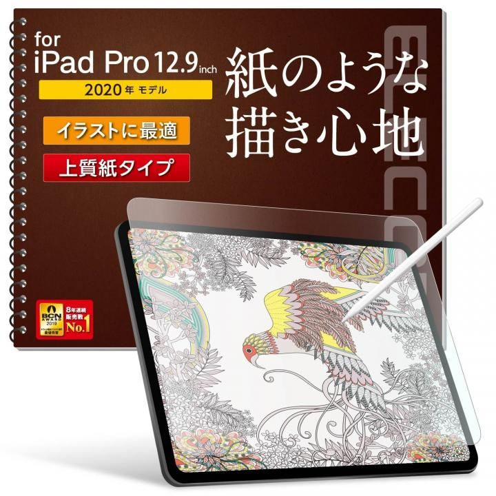 液晶保護フィルム ペーパーライク 上質紙タイプ 指紋防止 反射防止 ( アンチグレア ) iPad Pro 2020/2018 12.9インチ_0
